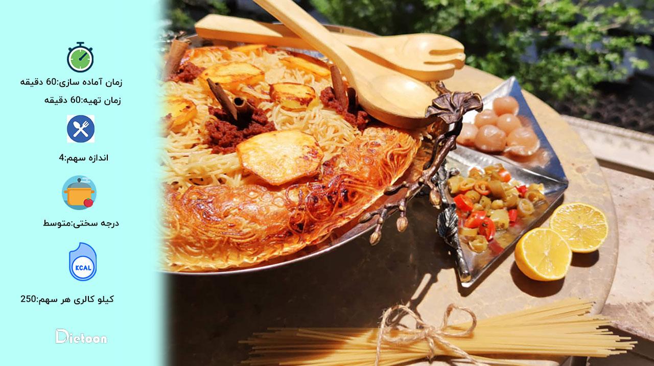 ماکارونی ایرانی با سس مدیترانه ای