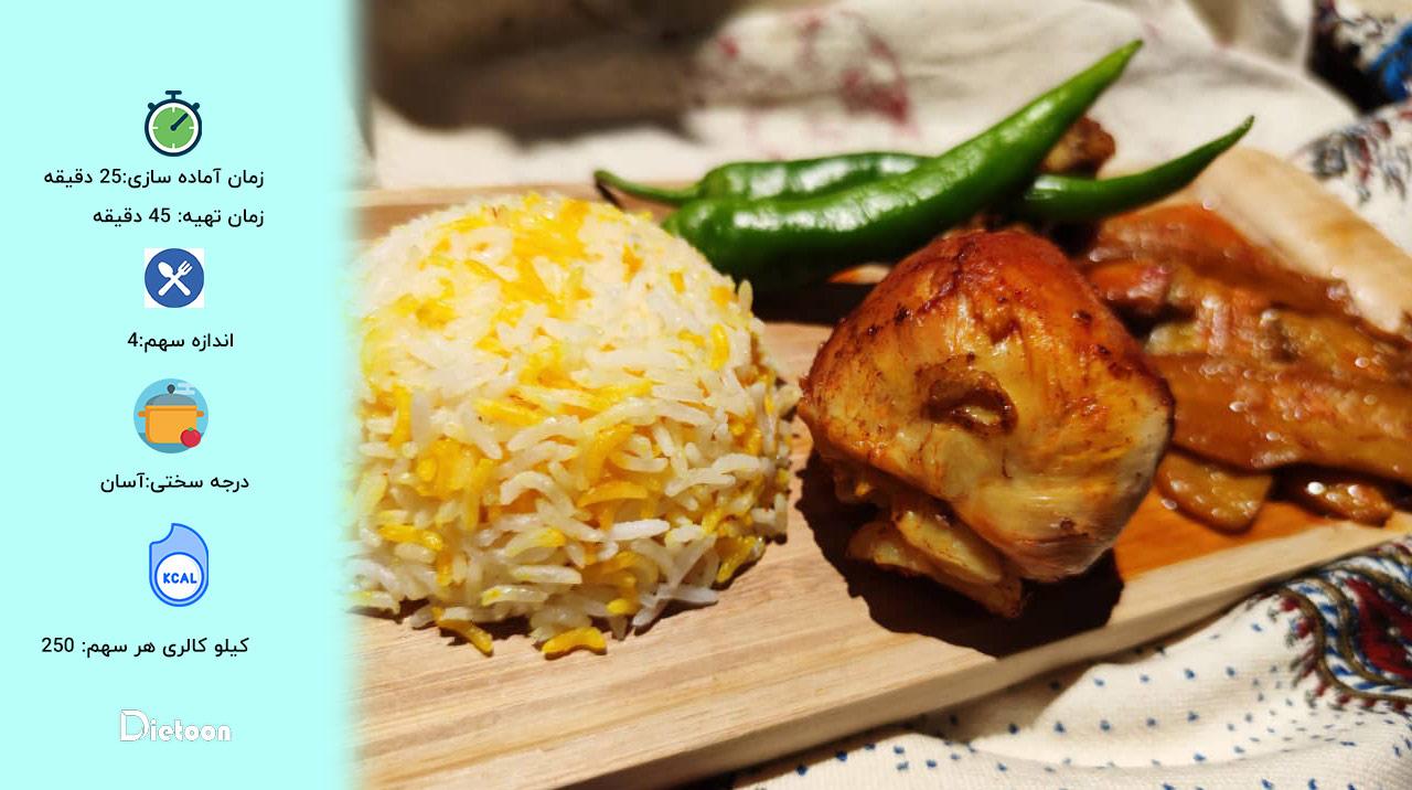 زرشک پلو با مرغ مدیترانه ای