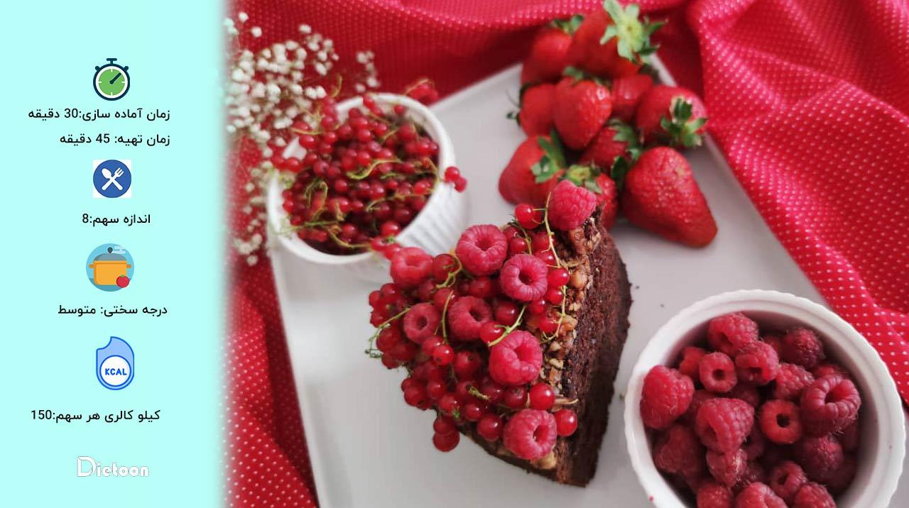 کیک شکلاتی مدیترانه ای