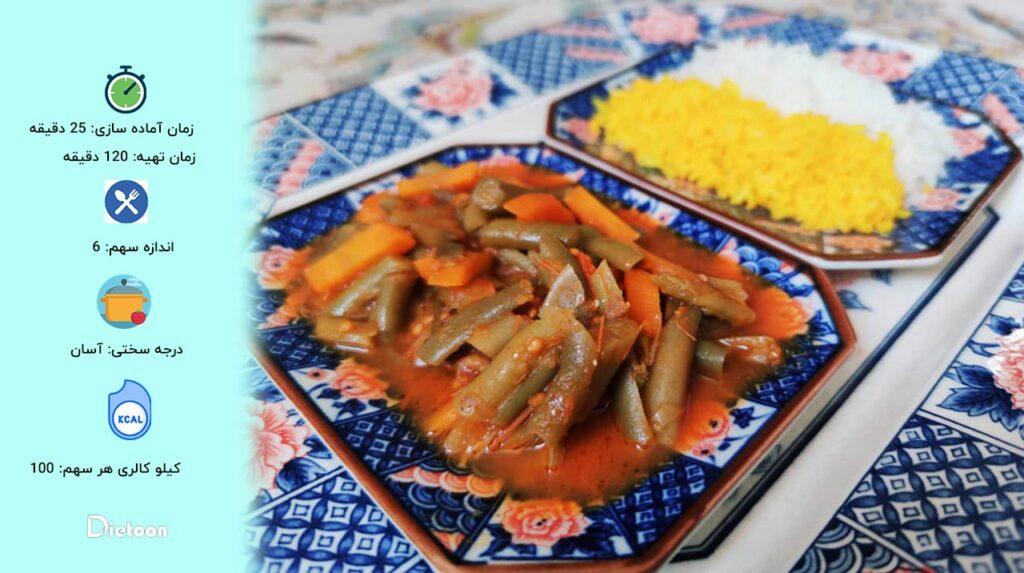 طرز تهیه خورشت لوبیا سبز مدیترانه ای