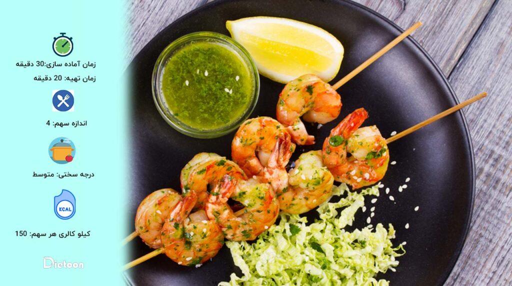 کباب میگو و ماهی با سس سبزیجات