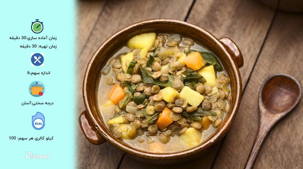 سوپ اسفناج عدس و سیب زمینی