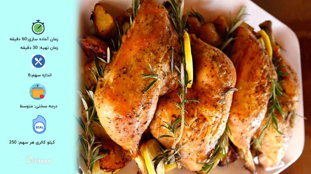 خوراک مرغ با رزماری و زنجبیل